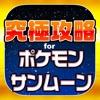 究極攻略 for ポケモンサンムーン - iPadアプリ