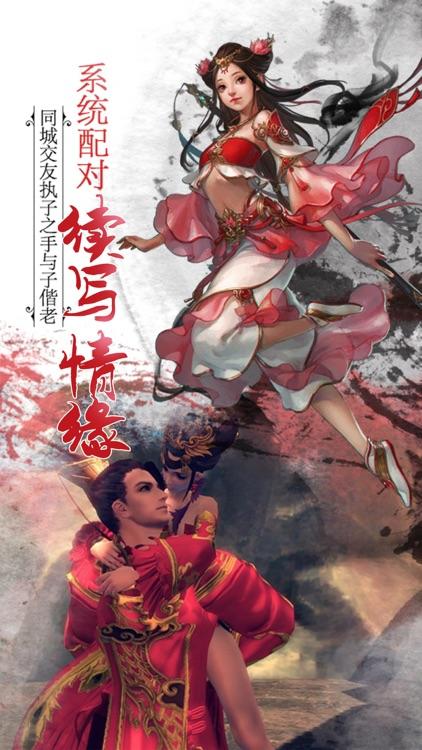 仙域奇缘-全民剑侠传奇情缘手游 screenshot-4