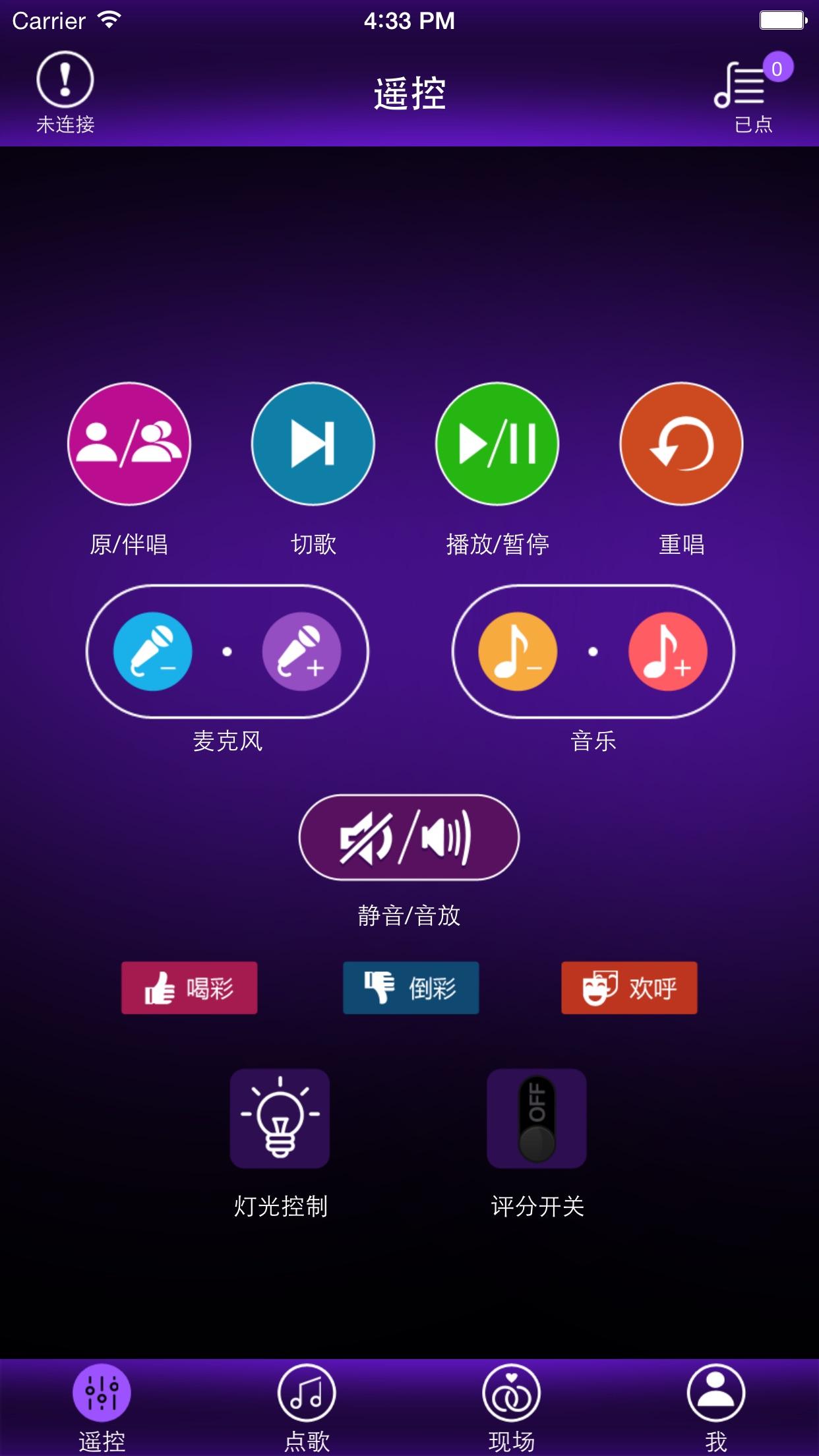 音王点歌台——您的手机KTV Screenshot