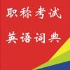 全国职称考试英语必备单词--英语职称考试词典