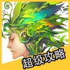 超级攻略视频 for 拳皇98 OL - iPhoneアプリ