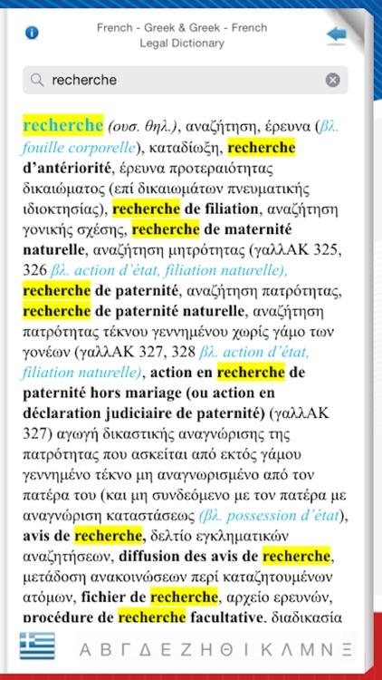 FRENCH - GREEK & GREEK - FRENCH LEGAL DICTIONARY screenshot-4