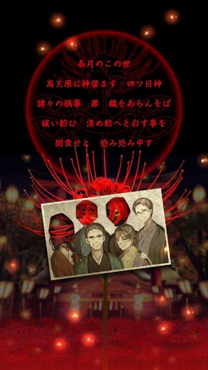 四ツ目神 【謎解きノベル×脱出ゲーム】 screenshot-4
