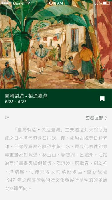 臺北市立美術館 Taipei Fine Arts Museum