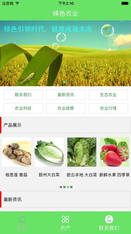 绿色农业 screenshot-0