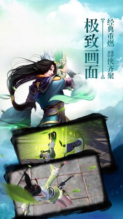问剑情缘-2017热血仙侠动作手游 screenshot-4