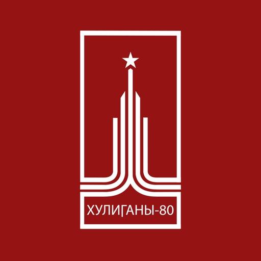 Хулиганы-80. HARDCORE
