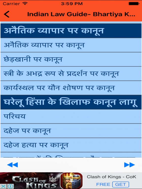 Indian law guide bhartiya kanoon ki dictionary | app price drops.