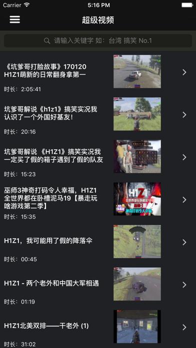 超级攻略视频 for H1Z1のおすすめ画像1