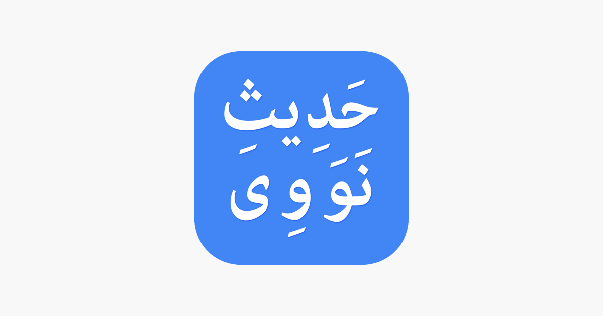 40 Hadith e Nawawi with English Translation on the App Store