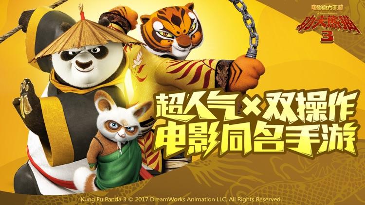 功夫熊猫3——国际版全新上线 screenshot-0