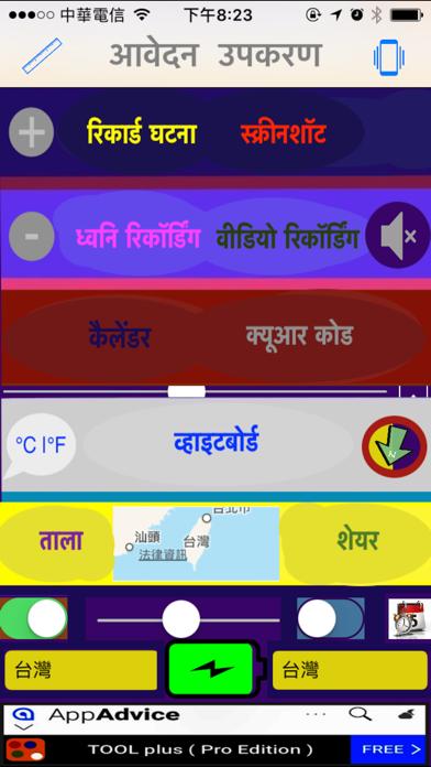 TOOL plus ( Hindi ) screenshot 1