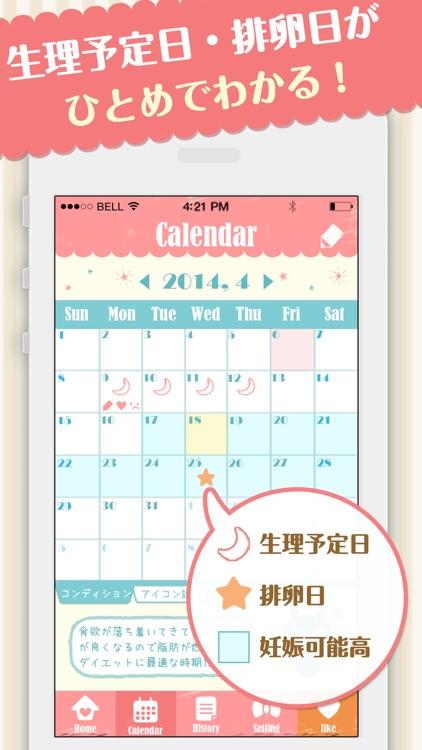 セレネカレンダー