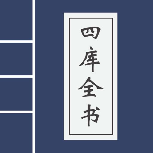 国学四库全书全集
