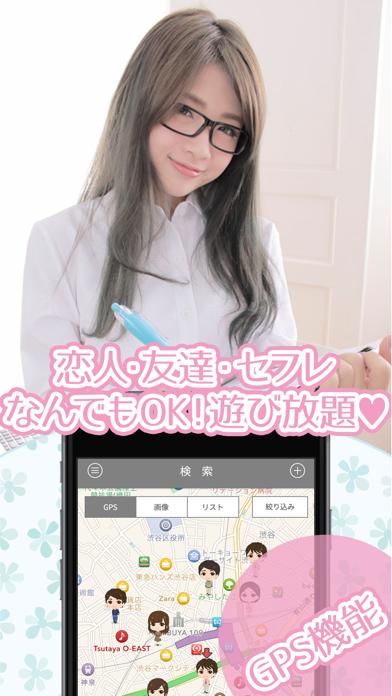 オススメ出会いアプリ!縁結び!オトナの恋活・婚活なら「大人の関係」のおすすめ画像1