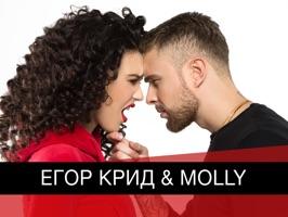 Егор Крид & Molly