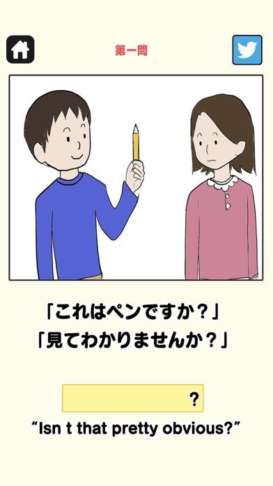 クレイジー英語クイズ