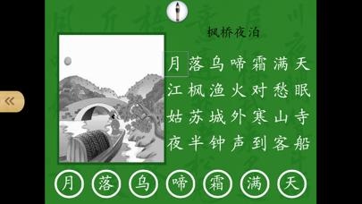 手指点点学唐诗1-经典幼儿启蒙国学识字系列 screenshot four