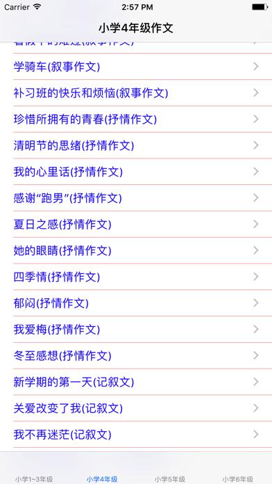 小学1~6年级语文作文分类参考范文大全 screenshot one