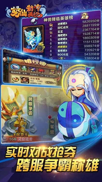 萌仙封神战记-Q版策略竞技卡牌手游 screenshot-3