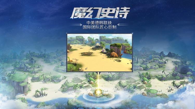 迷雾世界 - 重回游戏初心 screenshot-4