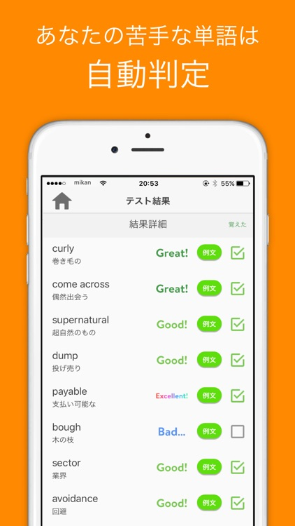 mikan でる順パス単準1級 screenshot-3