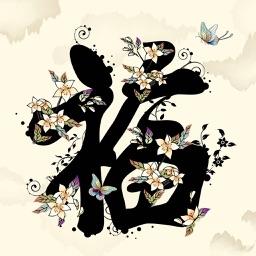 文言文常用汉字字典