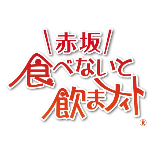 赤坂食べないと飲まナイト(アカサカタベナイトノマナイト)
