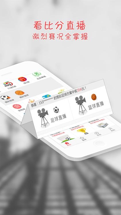 好运来彩票-中国福利彩票体育彩票预测投注 screenshot-3
