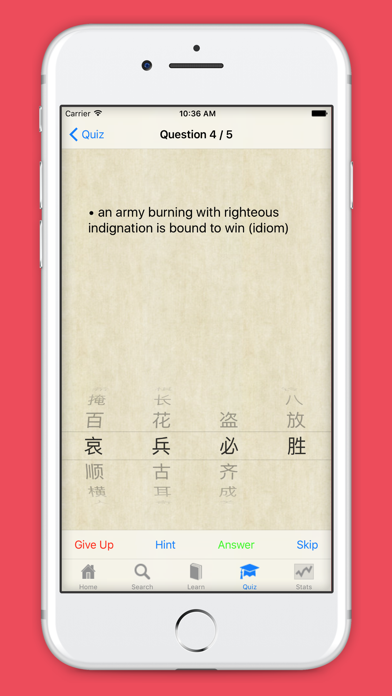 Learn Chinese: HSK level proverbs and idioms. screenshot three