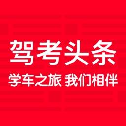 驾考头条2017 for 今日学车宝典资讯技巧一点通