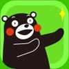 くまモンの学習ゲーム ドガシコ? - iPhoneアプリ