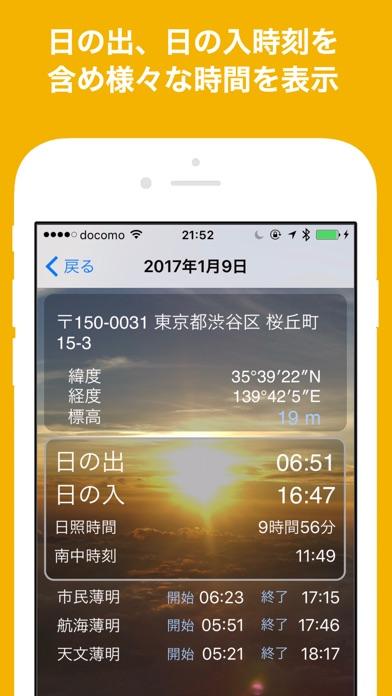 ヒノデくん - 日の出日の入りを計算できる... screenshot1