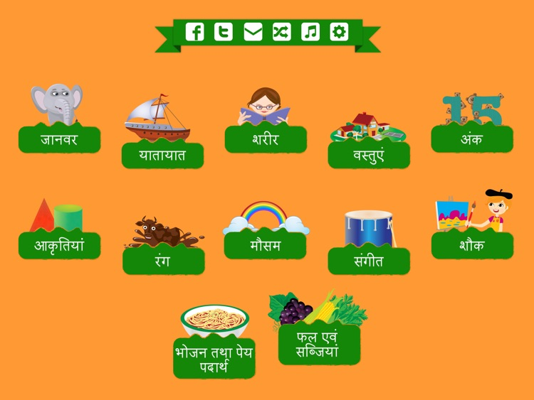 Hindi Flashcards for Kids screenshot-0