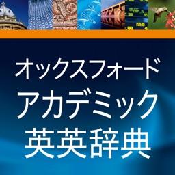 オックスフォード アカデミック英英辞典