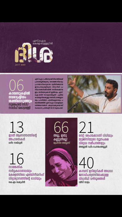 Disha - Campus Magazine screenshot 2