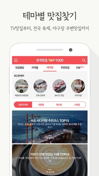 전국맛집 TOP1000 - 실시간 맛집랭킹&쿠폰 for Windows
