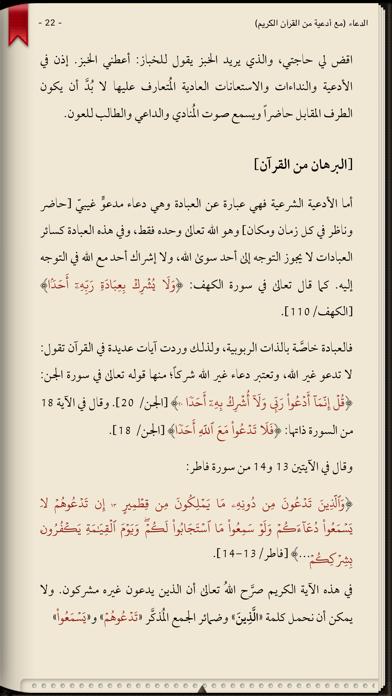 Pen Library كتابخانه قلم screenshot three