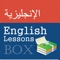 English Study Pro for Arabic Speakers