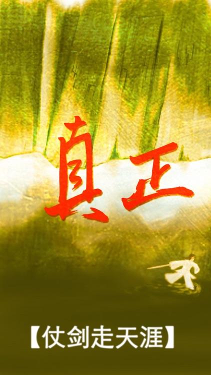 真正江湖 screenshot-0