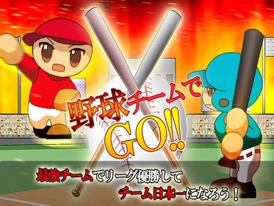 野球チームでGO!!のおすすめ画像1