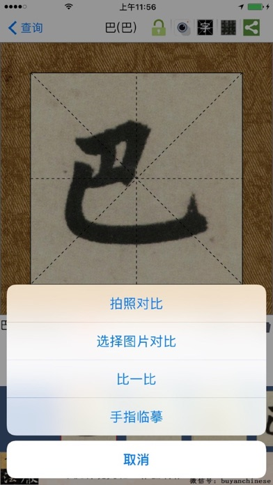 download 不厌书法 apps 2