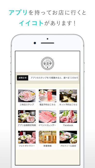 すき焼き・しゃぶしゃぶ・酒処 安芸亭 screenshot two