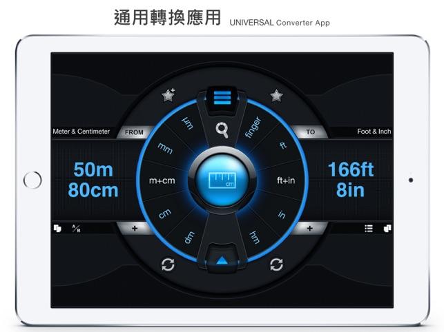 Unit Converter ∞ 單位轉換 & 貨幣轉換 Screenshot
