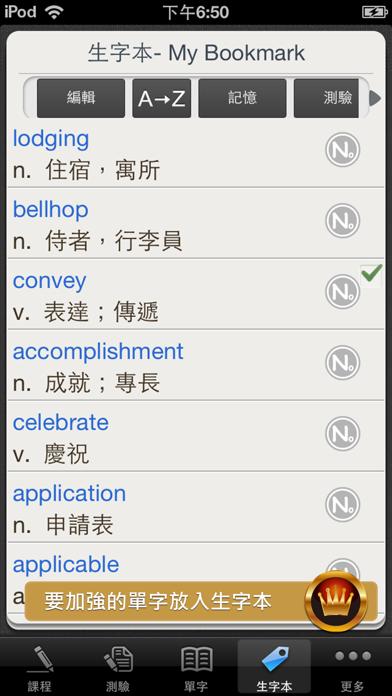 TOEIC 關鍵金色字彙, 繁體中文版のおすすめ画像5