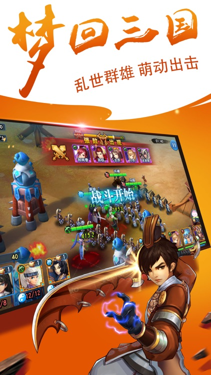 谋略九州-激情三国实时策略乱斗 screenshot-4
