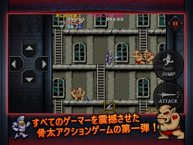 魔界村 モバイル Screenshot