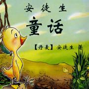 安徒生童话-有声专业版