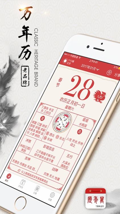 日历 万年历:中华老黄历黄历农历 screenshot-0