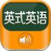学习英式英语HD 听力移动课堂口语流利说